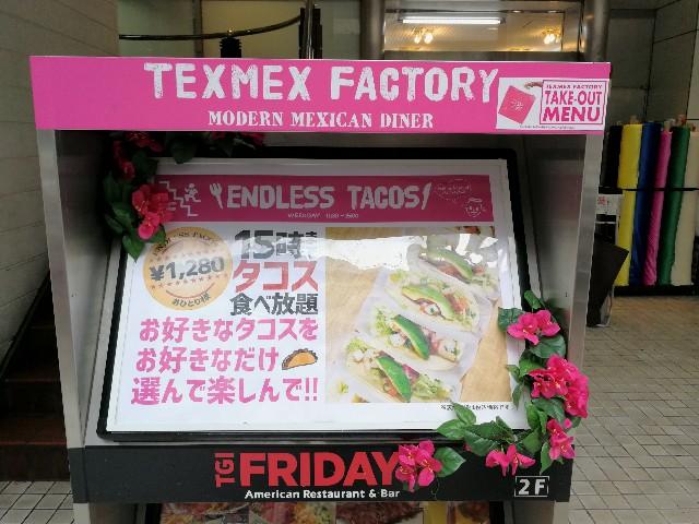 TEXMEX FACTORY