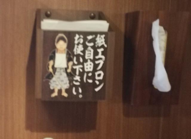 麺屋武蔵 芝浦店 紙エプロン