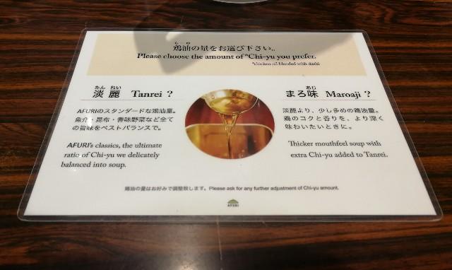 中目黒AFURI(あふり)スープ種類