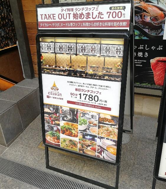 エラワン 新宿東口