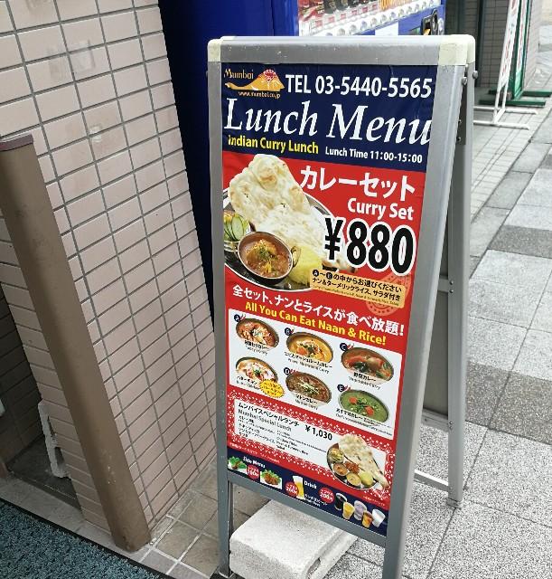 ムンバイ 三田店