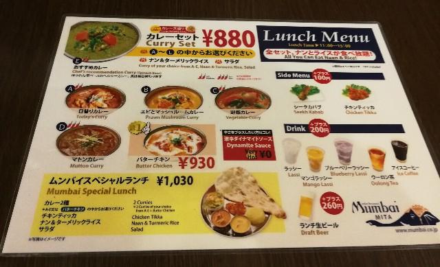 ムンバイ 三田店のメニュー
