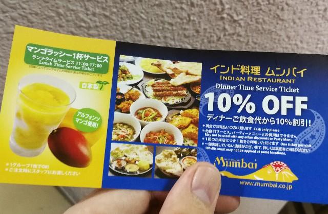 ムンバイ 三田店のサービス券