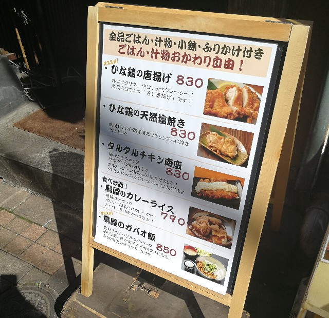 てしごとや ふくの鳥 田町店