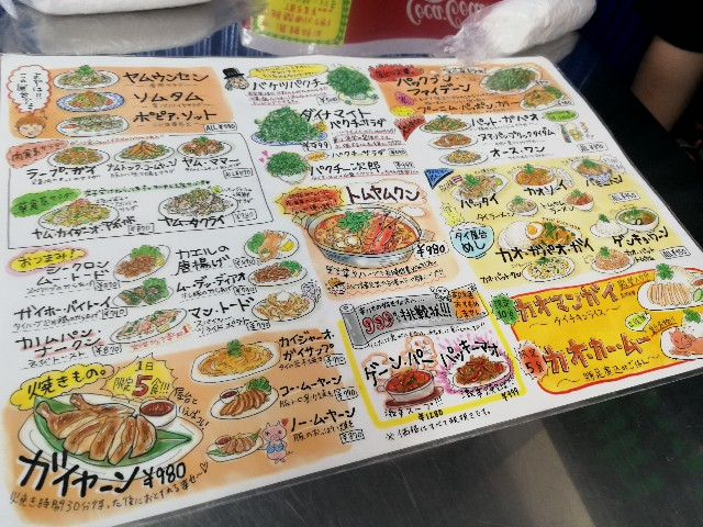 999(カオカオカオ)新宿店のメニュー