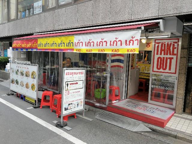 999(カオカオカオ)新宿店