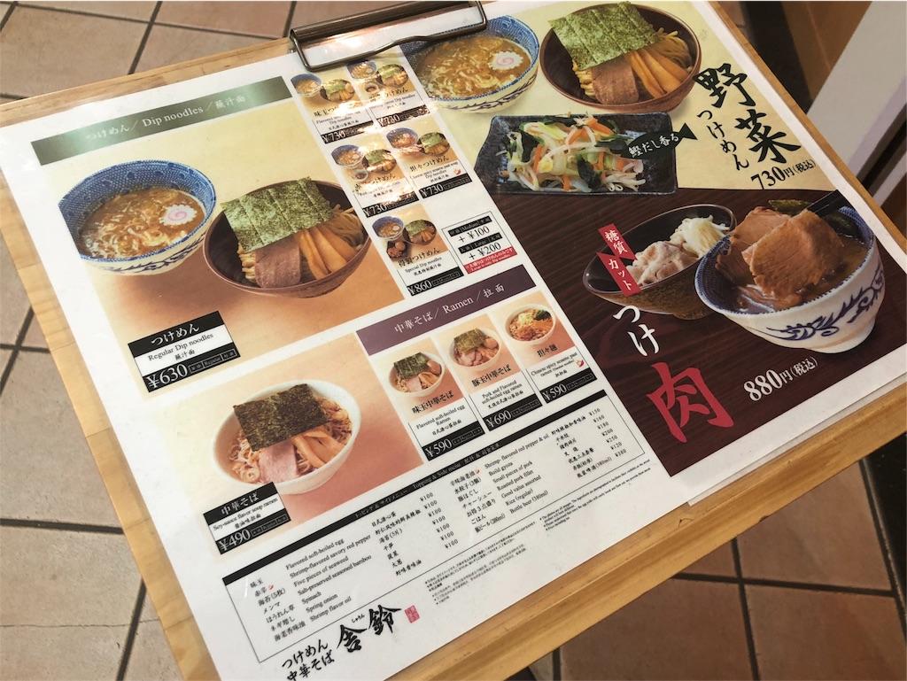 舎鈴 田町駅前店のメニュー