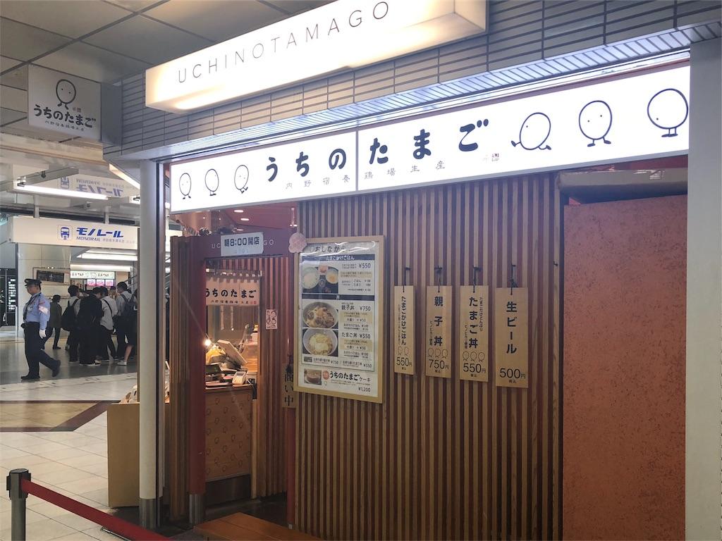 羽田空港で新鮮卵料理「赤坂うまや うちのたまご直売所」