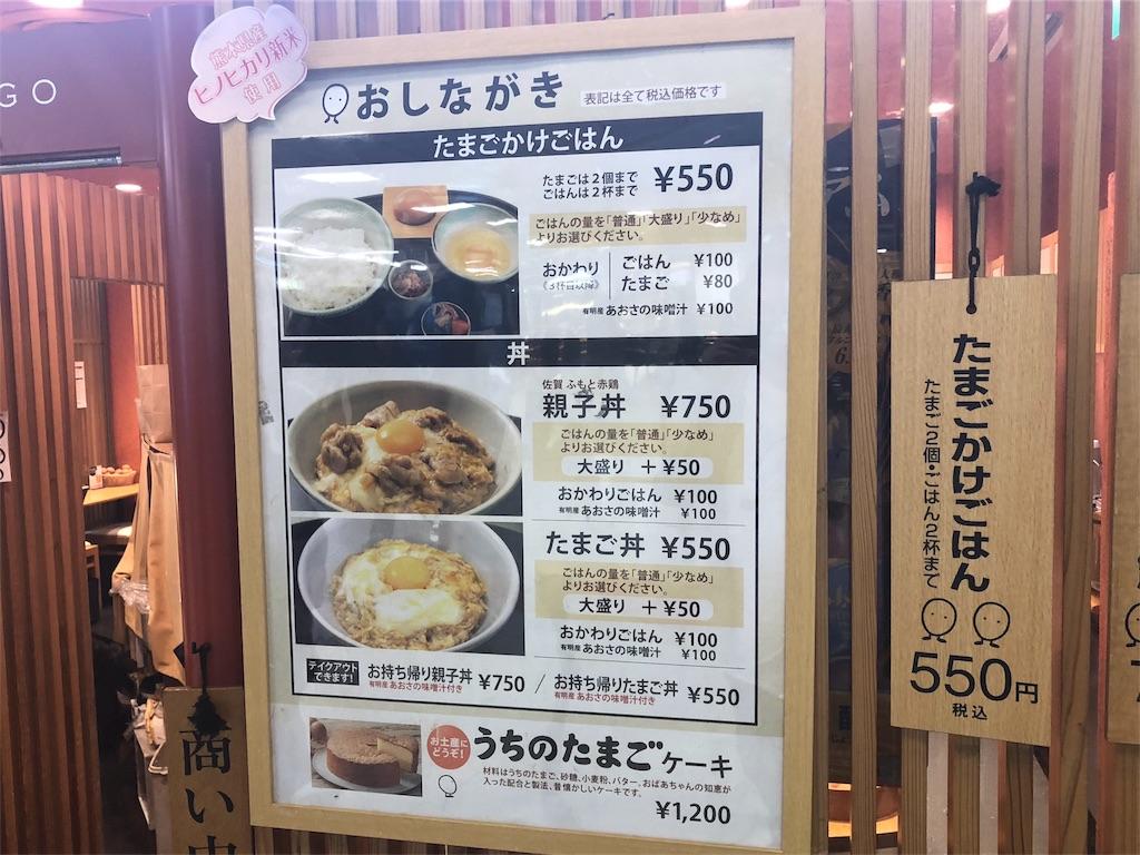 「赤坂うまや うちのたまご直売所」のメニュー