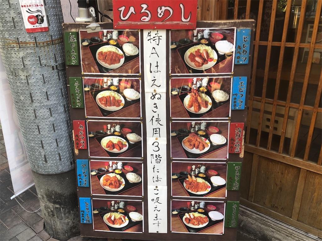 串揚げ屋でカツランチ「串揚げぴん」