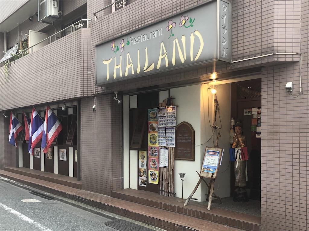 創業30年以上!日本人向けの味付け「タイランド」