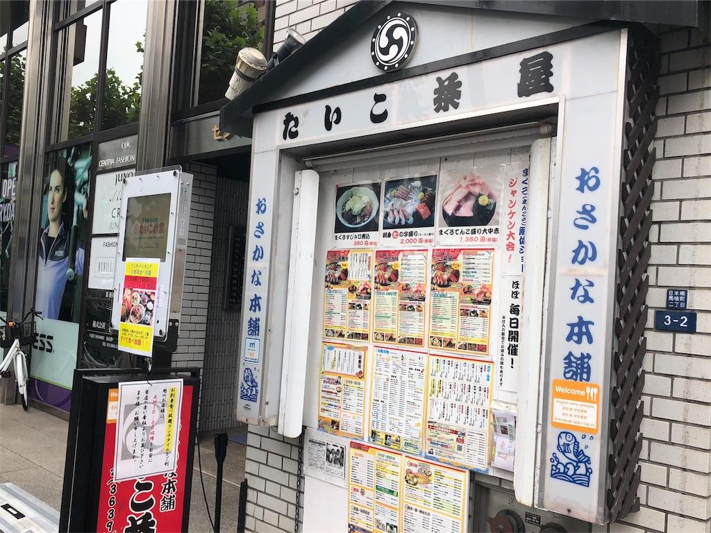 ランチタイムは刺身食べ放題!浅草橋「たいこ茶屋」