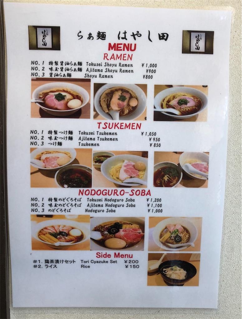 「らぁ麺 はやし田」のメニュー