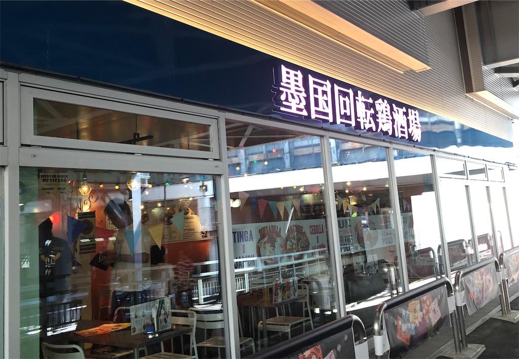 生まれ変わった渋谷ガード下 メキシカン「墨国回転鶏酒場」