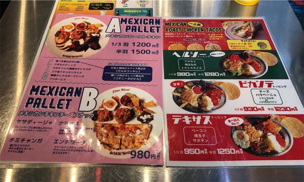 墨国回転鶏酒場のメニュー