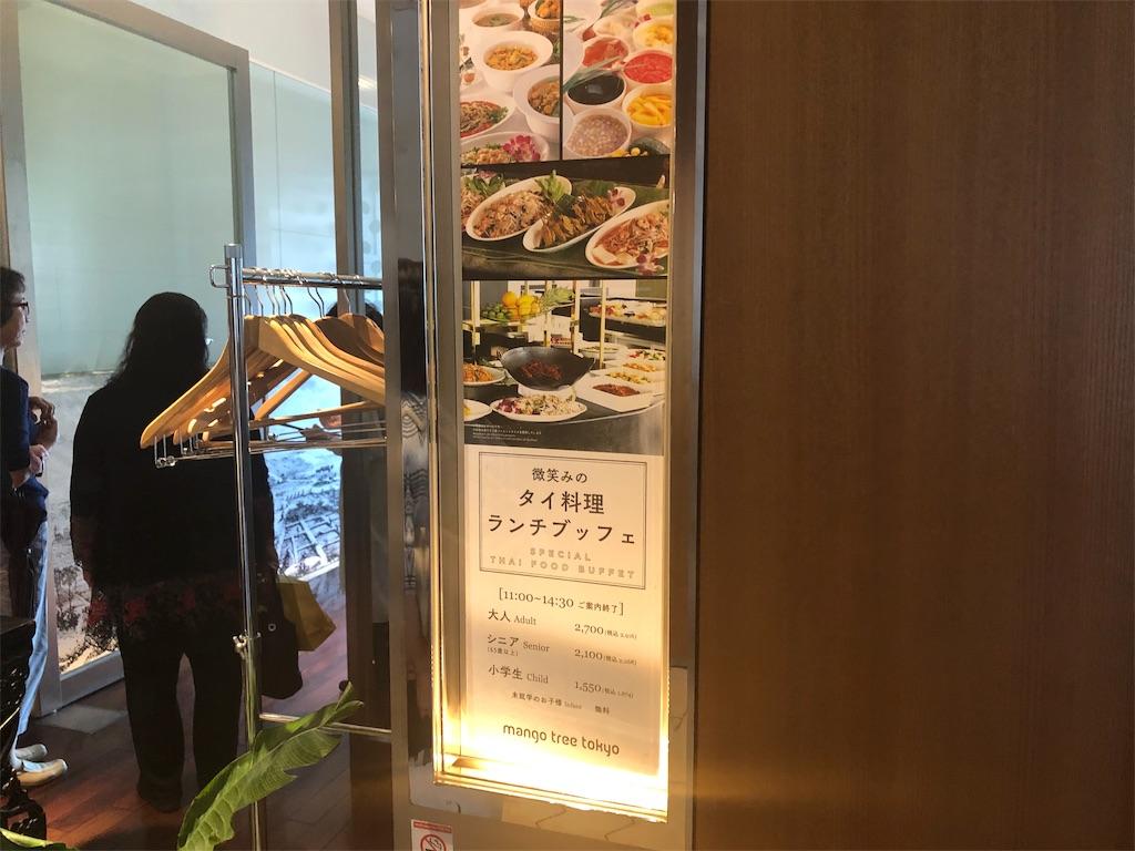 マンゴーツリー東京 ランチブッフェ