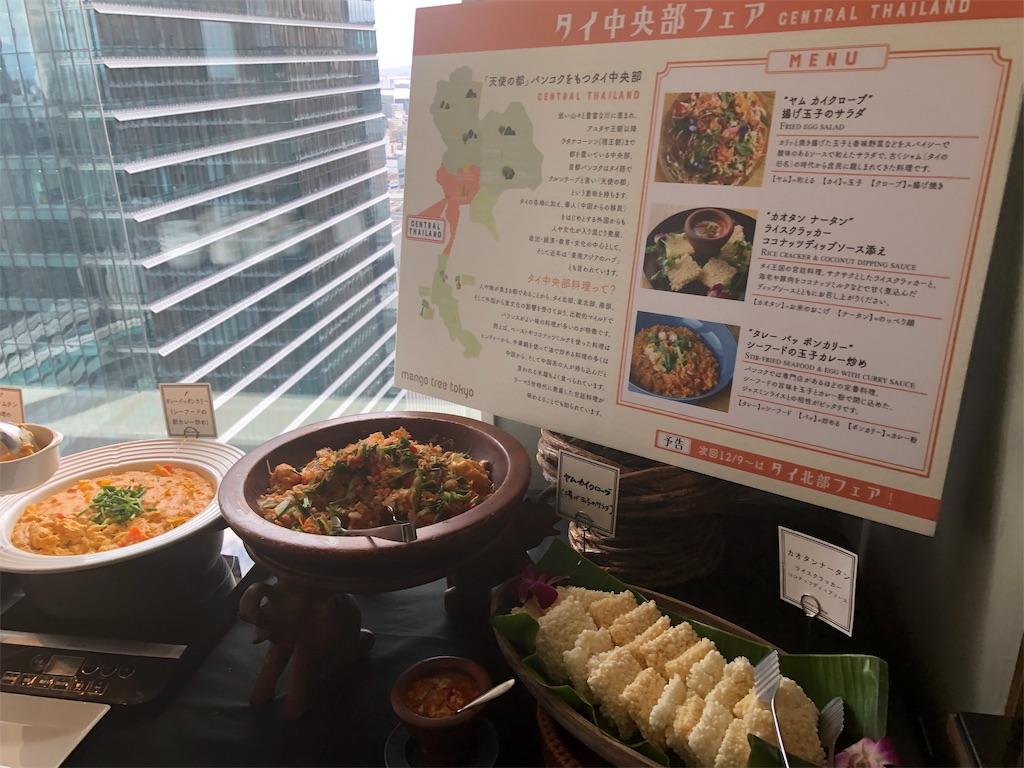 マンゴーツリー東京 タイ中央部料理