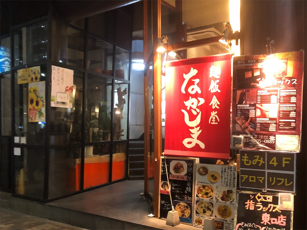 中華定食屋『なかじま』