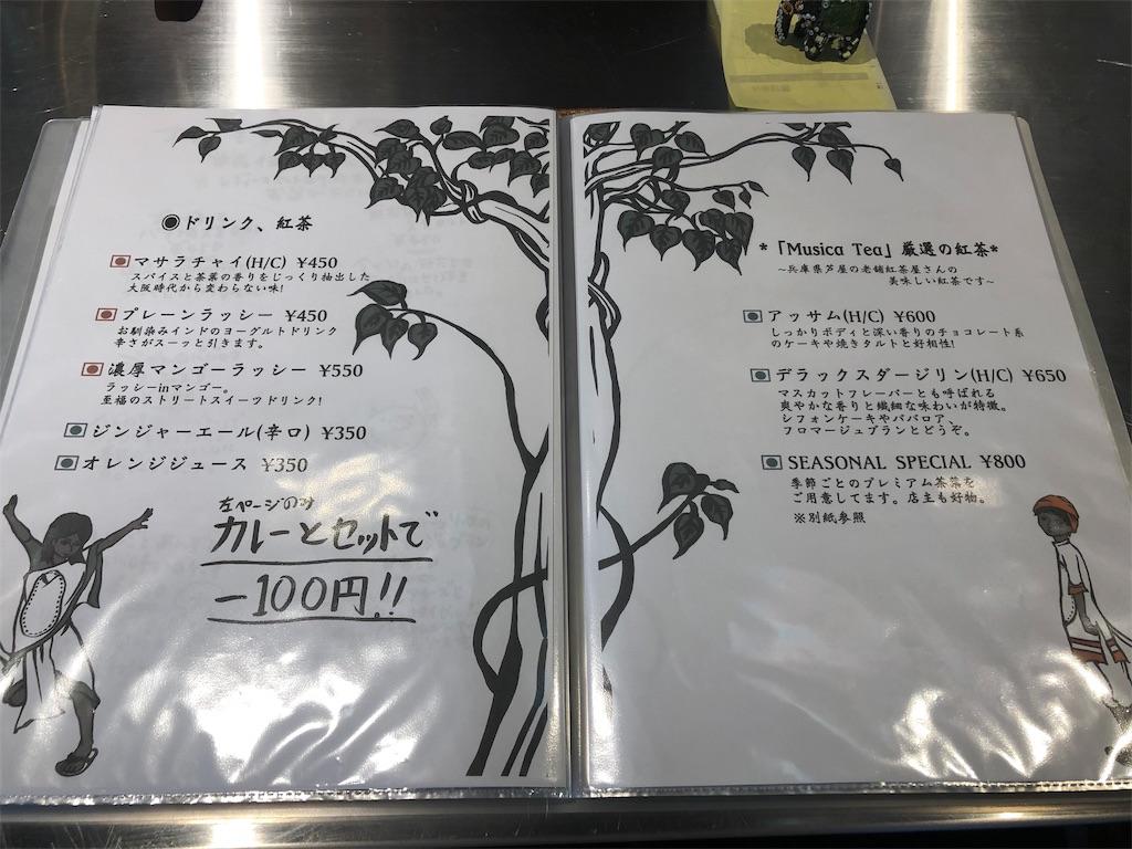 田町・三田 ゼロワンカレー ドリンクメニュー