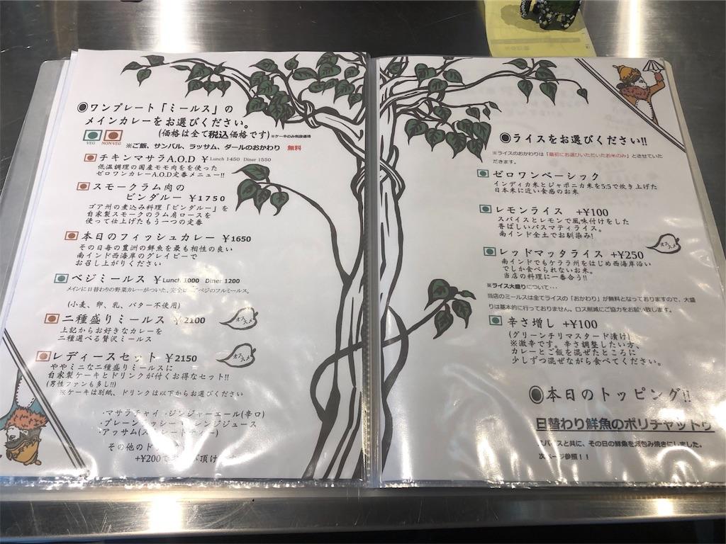 田町・三田 ゼロワンカレー メニュー
