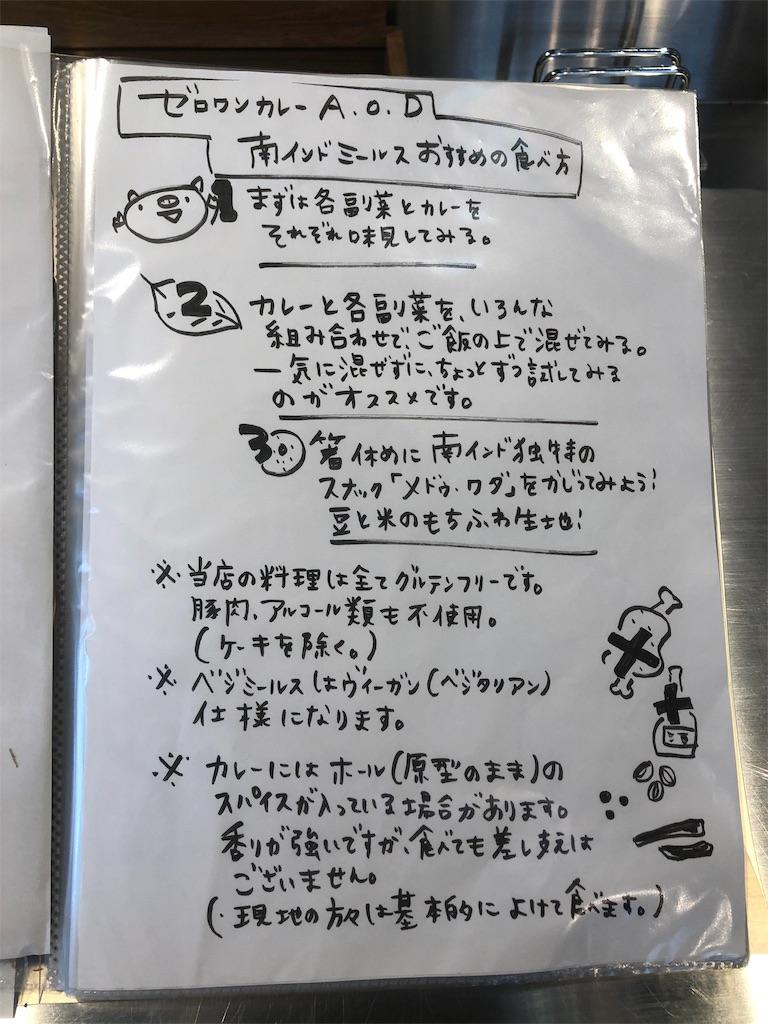田町・三田 ゼロワンカレー ミールス食べ方