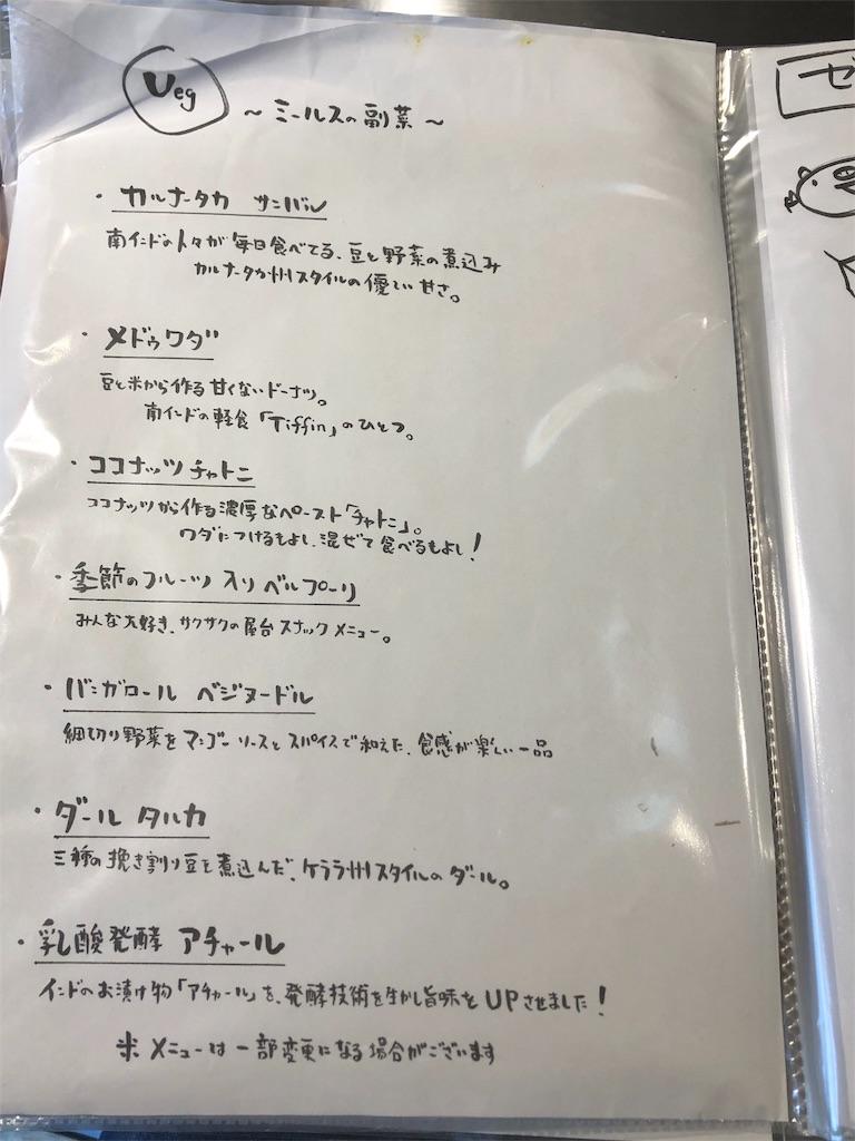 田町・三田 ゼロワンカレー 副菜種類