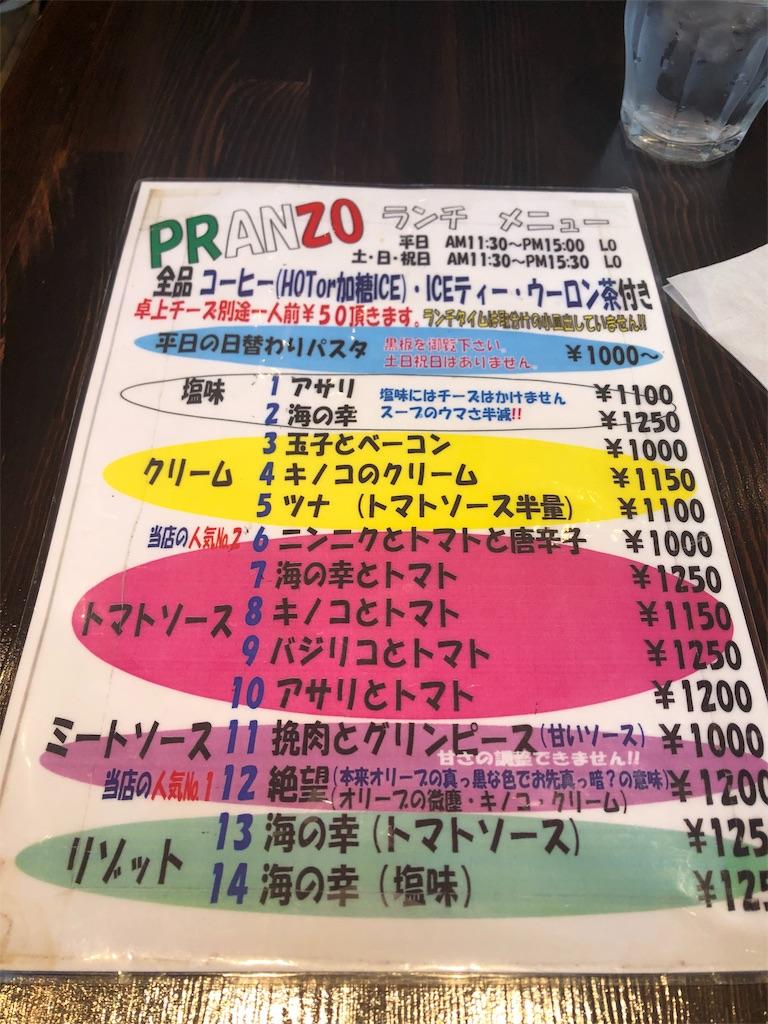 新宿 IVO ホームズパスタ メニュー