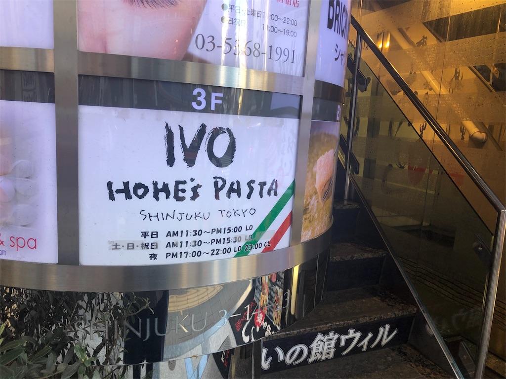 新宿 IVO ホームズパスタ 外観