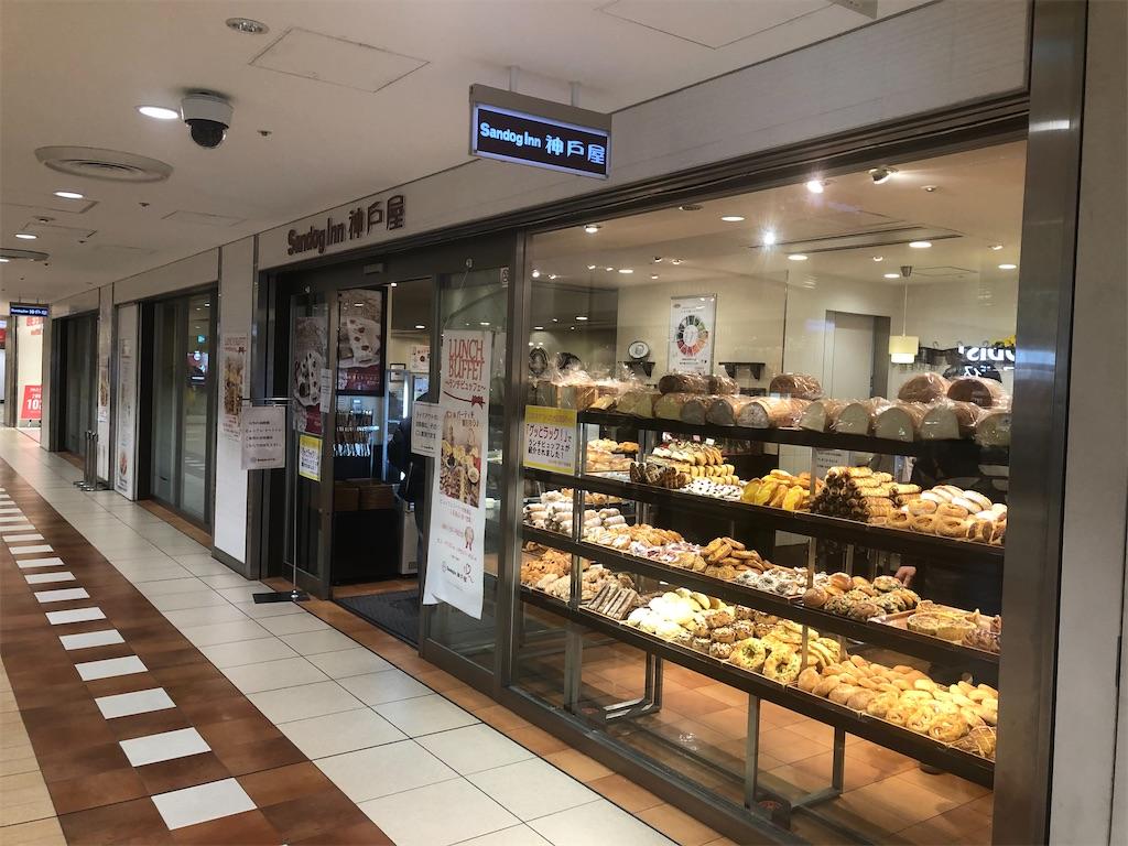 東京 サンドッグイン神戸屋 八重洲店