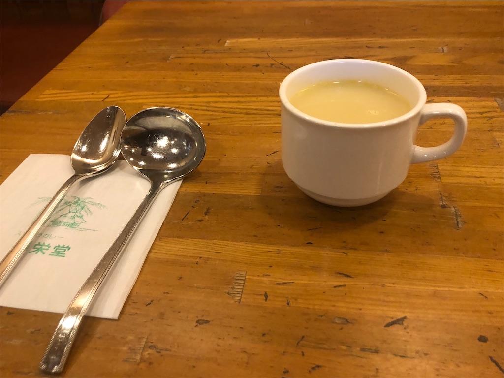神保町 スマトラカレー 共栄堂 スープ