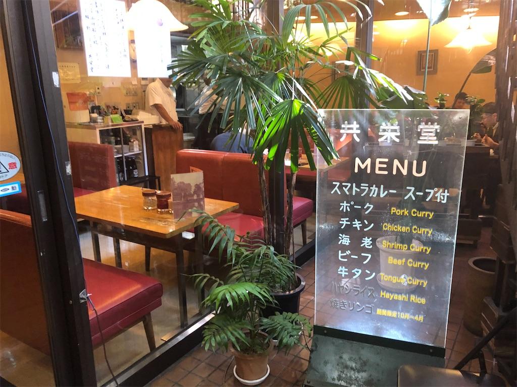 神保町 スマトラカレー 共栄堂 店舗