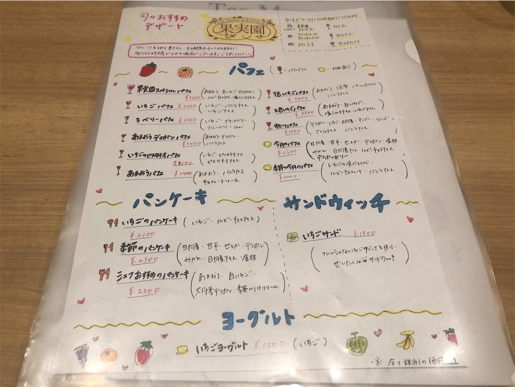 新宿 果実園リーベル新宿 季節のメニュー