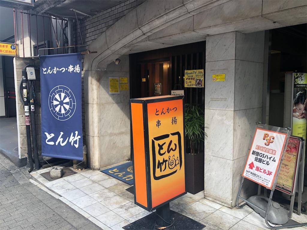 新宿 とん竹 店舗