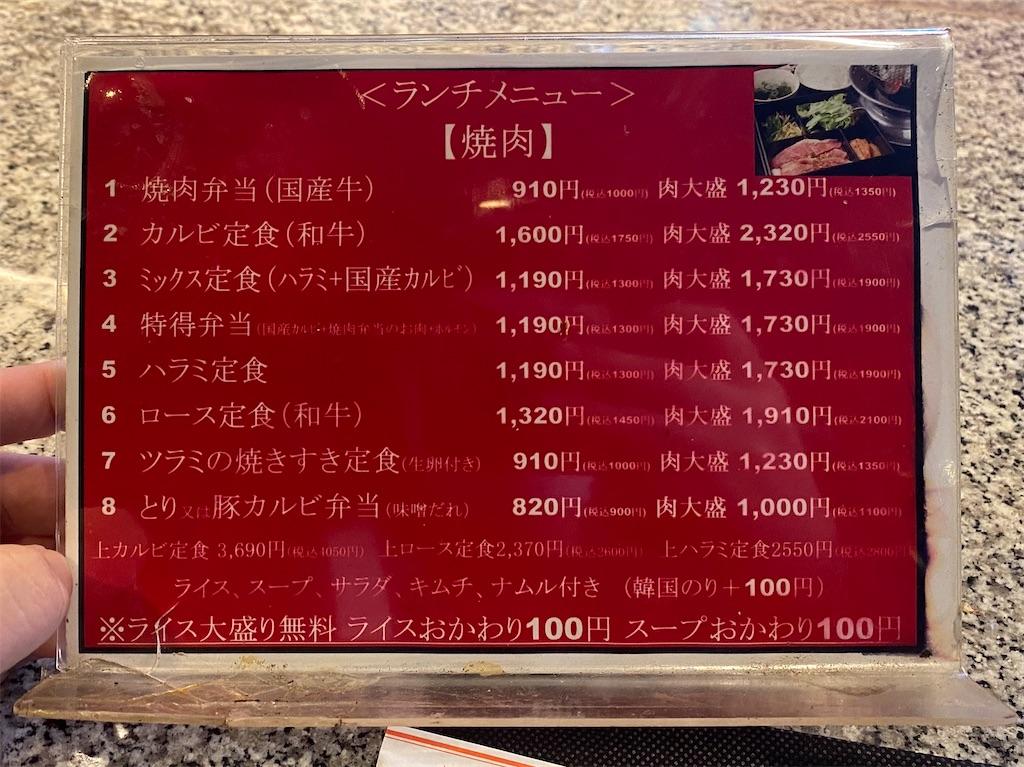新宿 長春館 メニュー