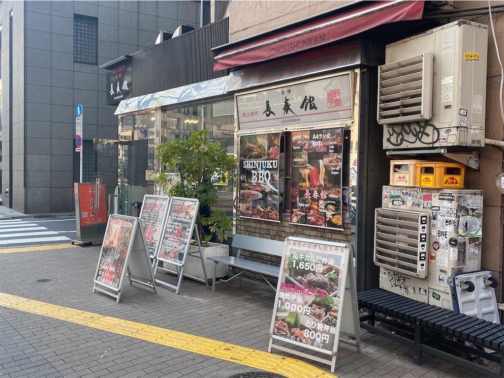 新宿 長春館 店舗