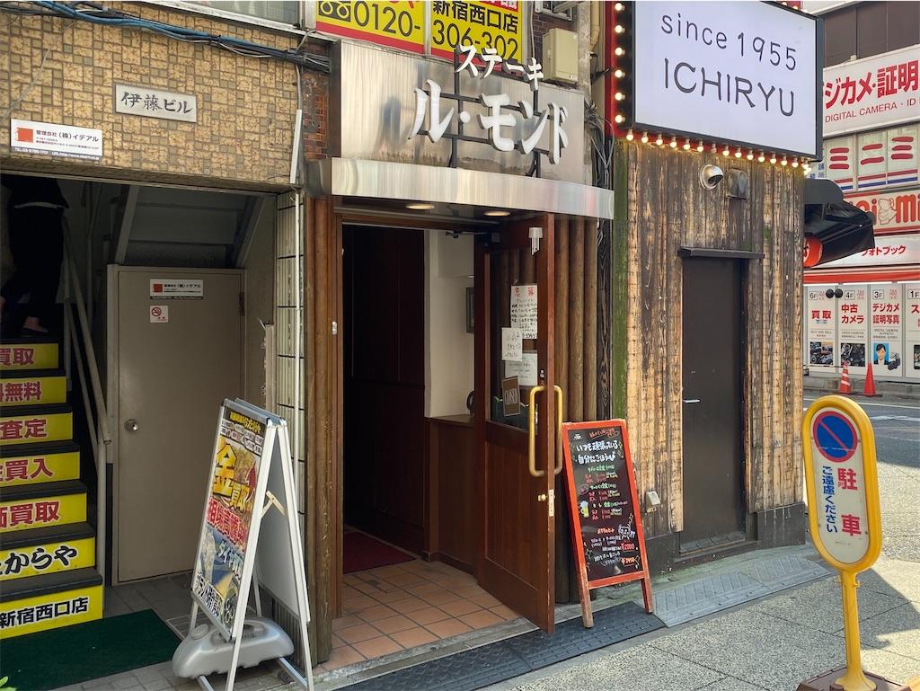 新宿 ル・モンド 店舗
