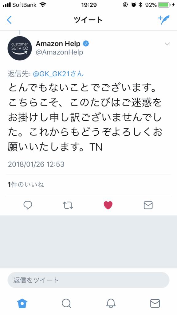 f:id:GK_GK21:20180126205224p:plain