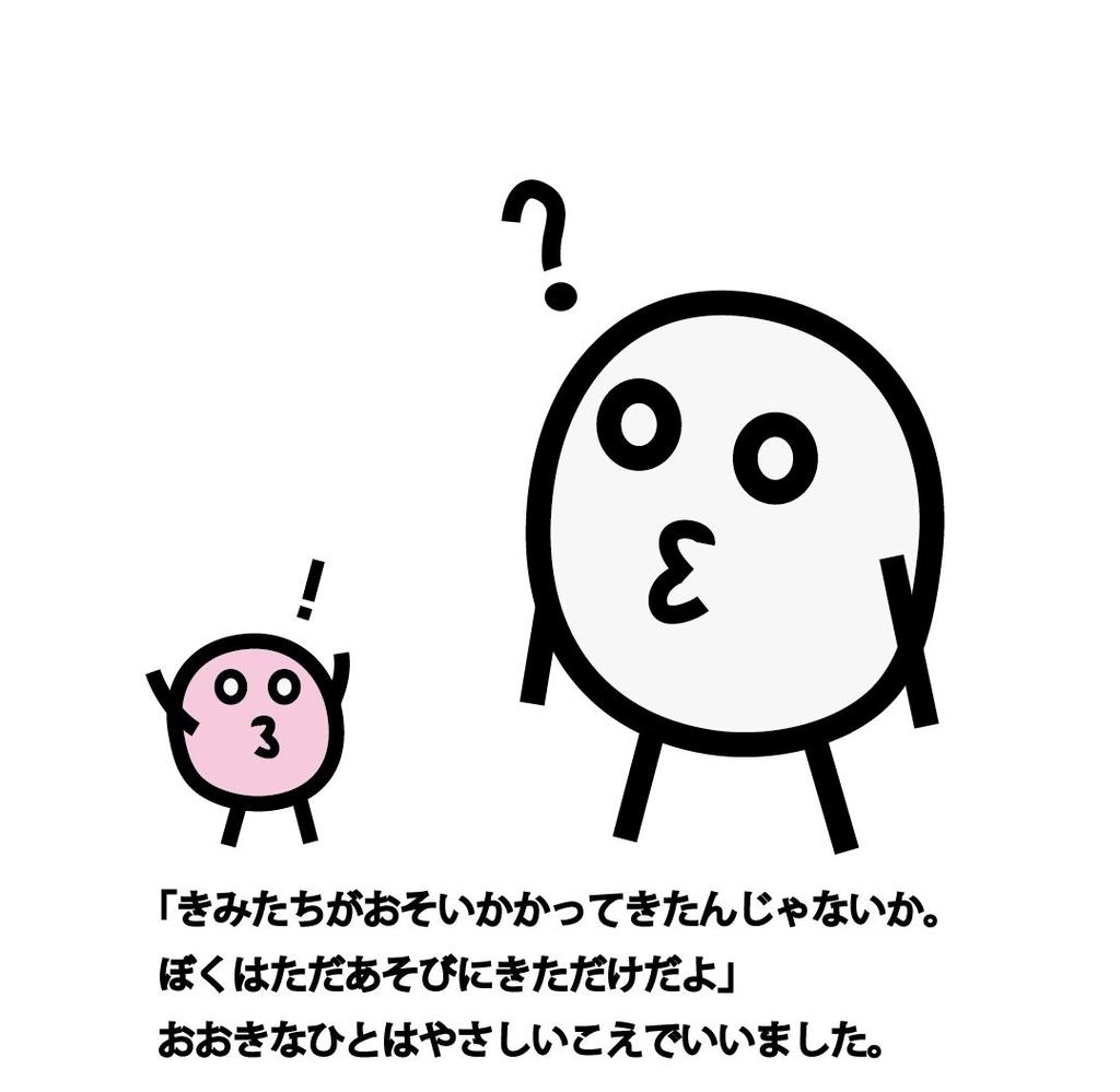 f:id:GK_GK21:20190112210248j:plain