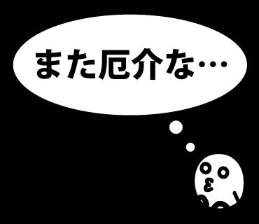 f:id:GK_GK21:20190820200658p:plain