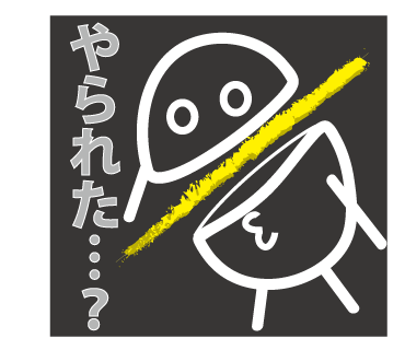 f:id:GK_GK21:20201003082310p:plain