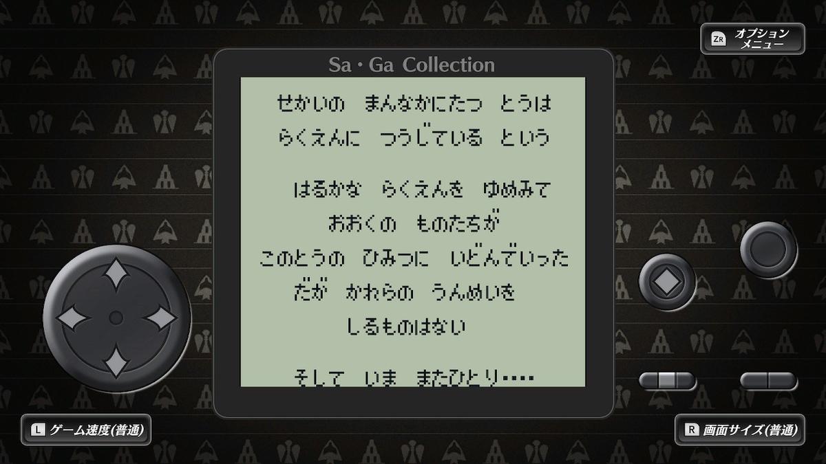 f:id:GK_GK21:20210111154231j:plain