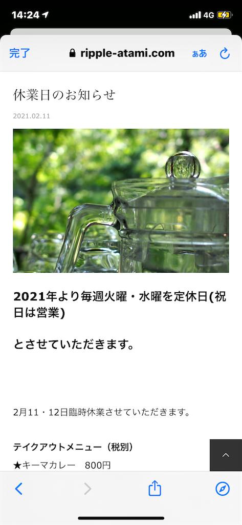 f:id:GK_GK21:20210323035107p:image