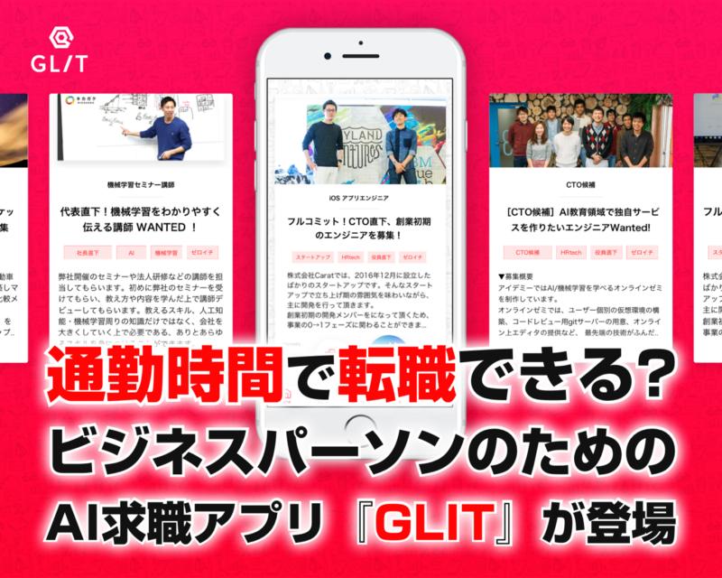 f:id:GLIT:20171220113132p:plain