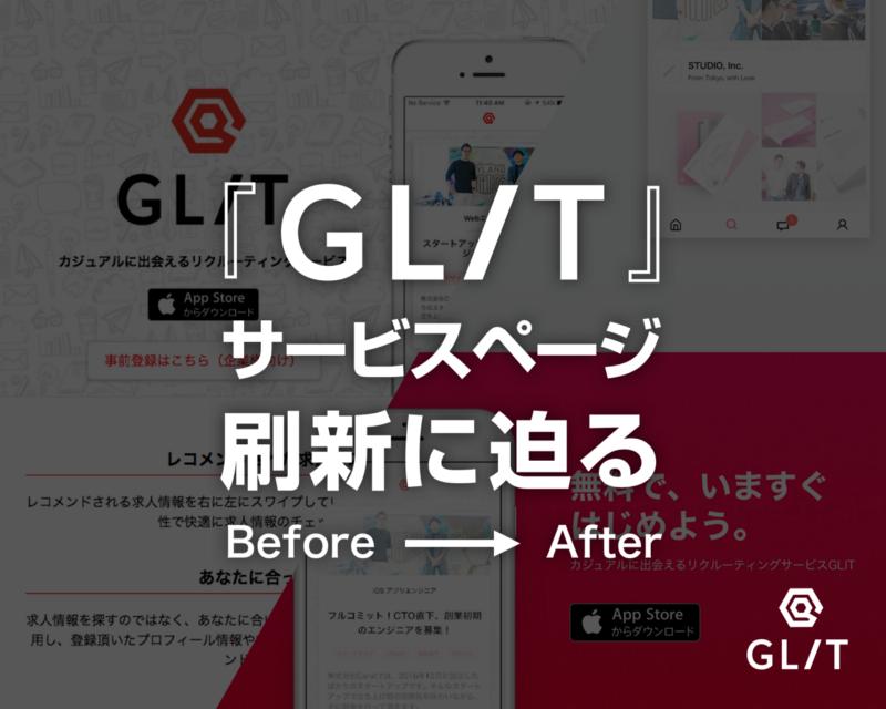 f:id:GLIT:20171220114438p:plain
