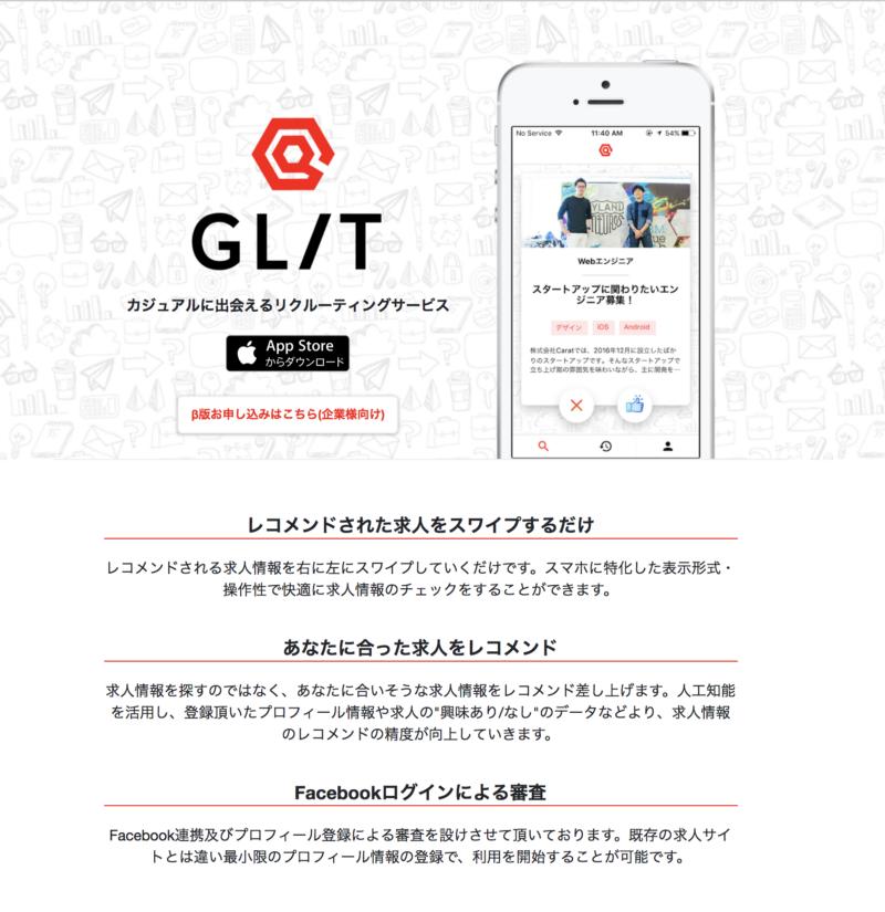 f:id:GLIT:20171220114507p:plain