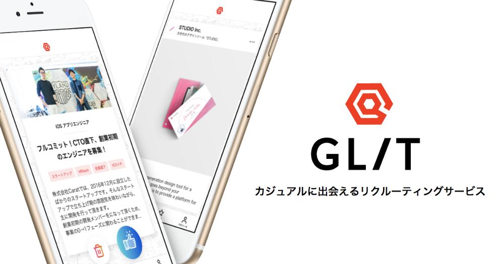 f:id:GLIT:20171220114933p:plain
