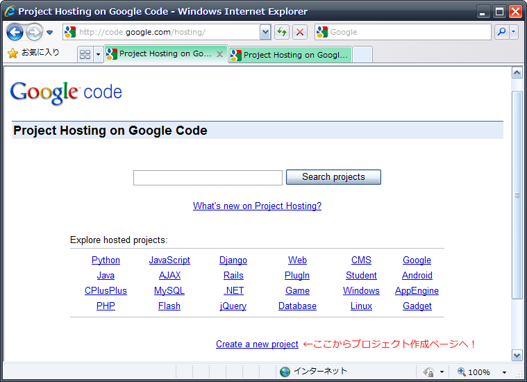 Project Hosting on Google Code トップ