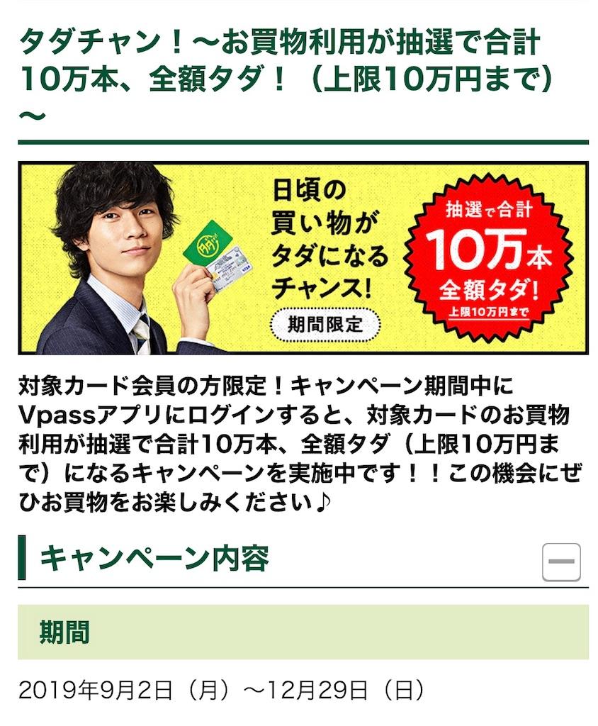 三井住友カード タダチャン