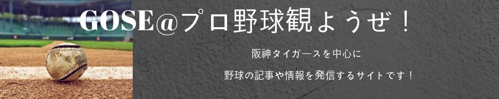 GOSE@プロ野球観ようぜ!