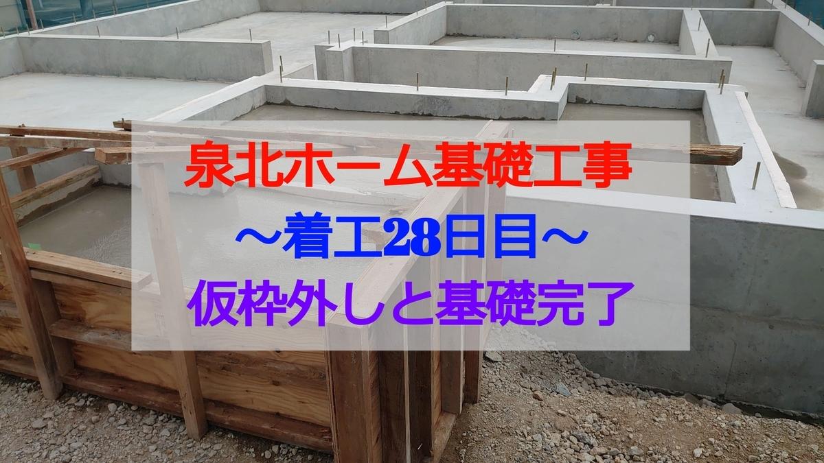 f:id:GOSE:20210330232026j:plain